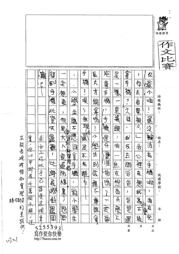 106WS305蔡典均 (3)