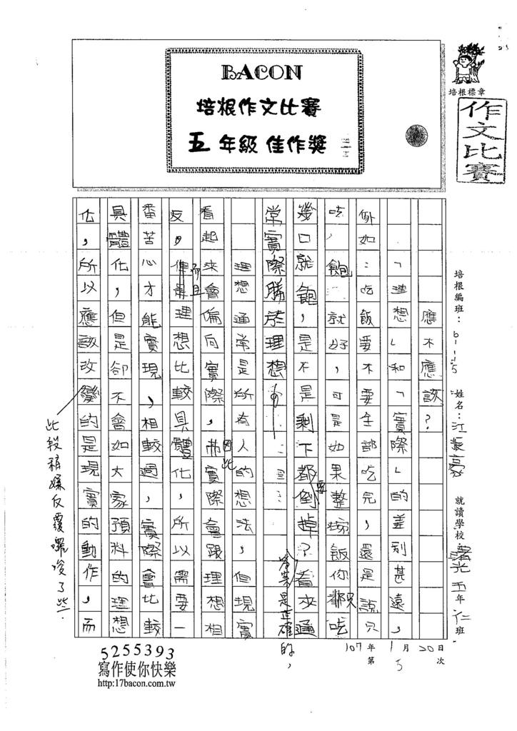 106W5305江振豪 (1)