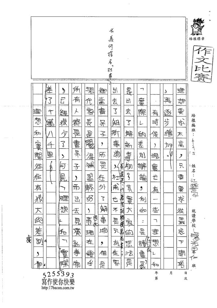 106W5305江振豪 (2)