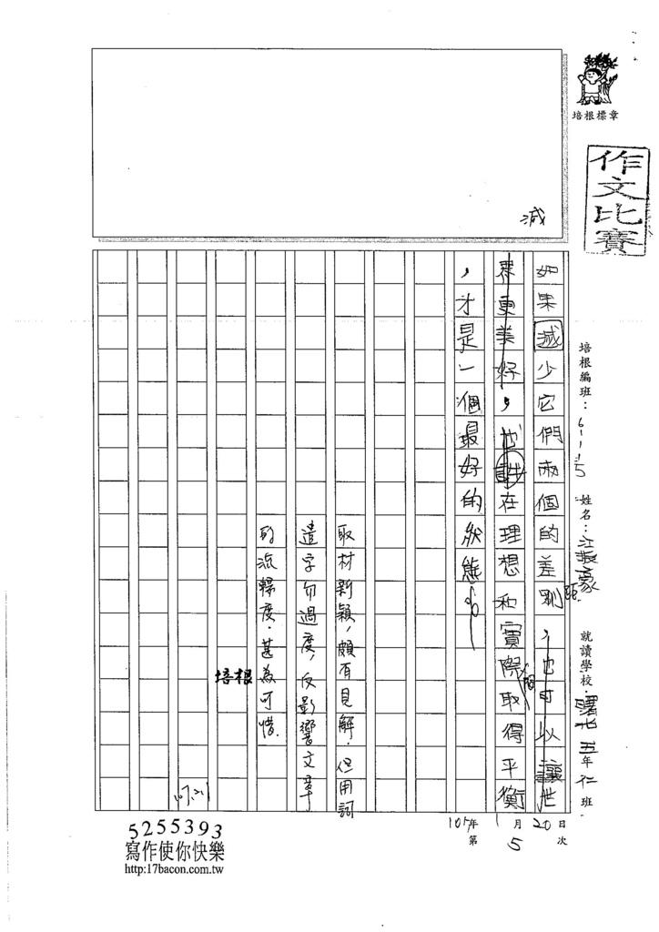 106W5305江振豪 (3)