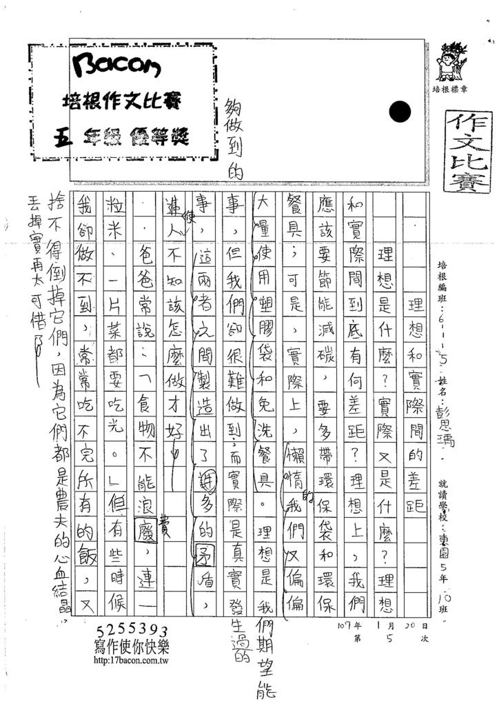 106W5305彭思瑀 (1)