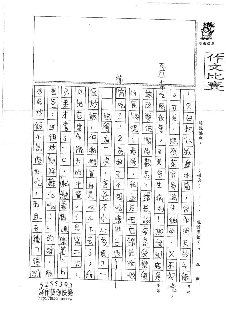 106W5305彭思瑀 (2)