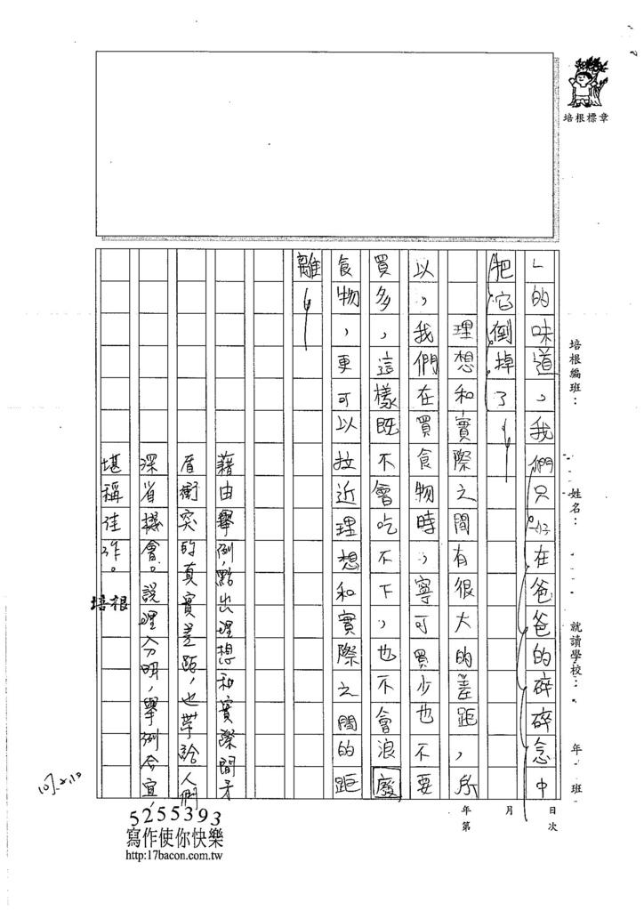 106W5305彭思瑀 (3)