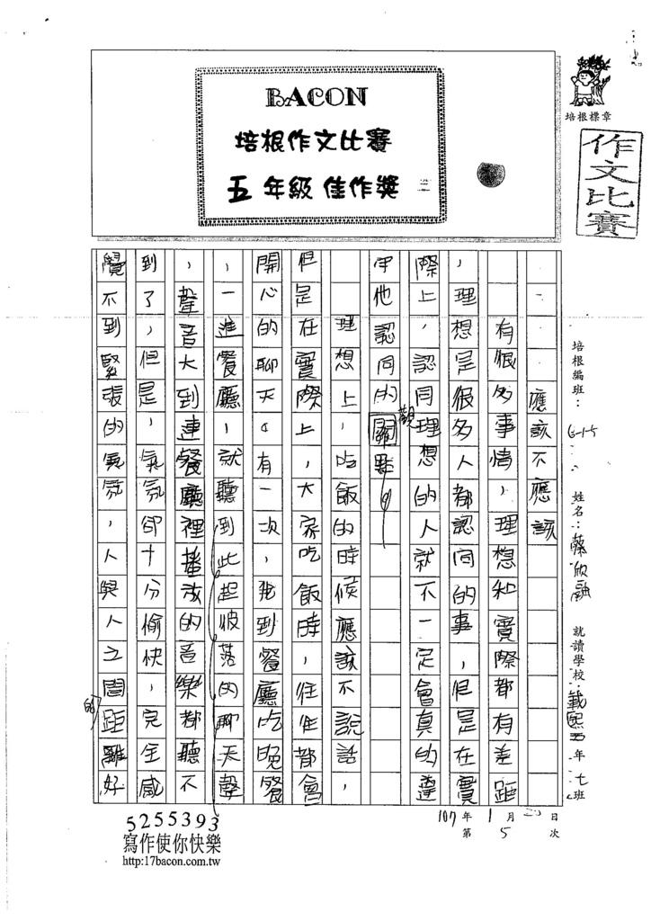 106W5305蔡欣融 (1)