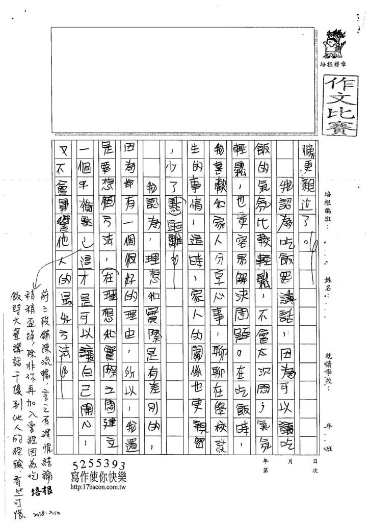 106W5305蔡欣融 (2)
