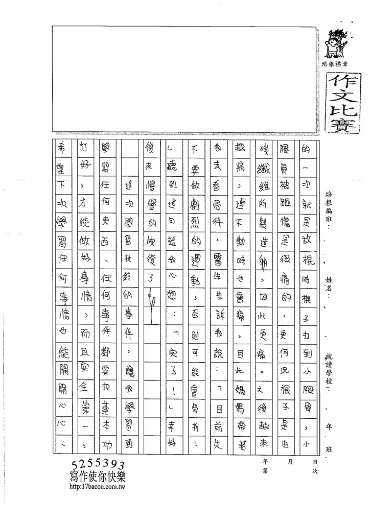 106W6305羅庭緯 (3)