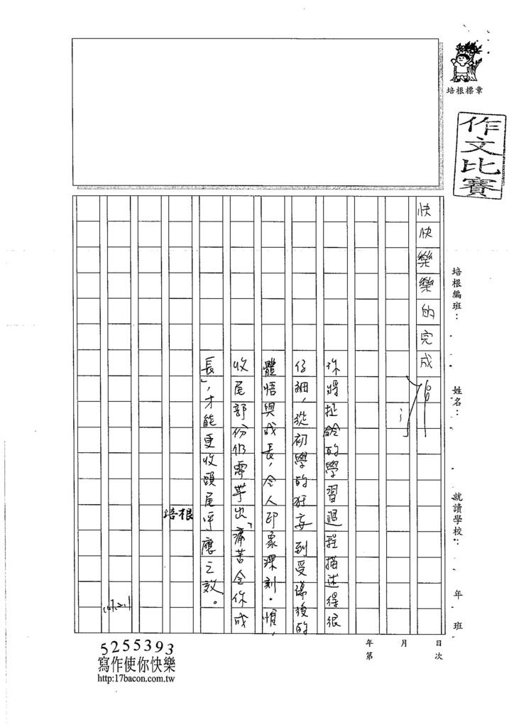 106W6305羅庭緯 (4)