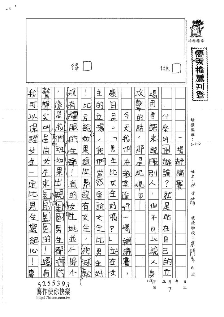 106W4307 林子筠 (1)