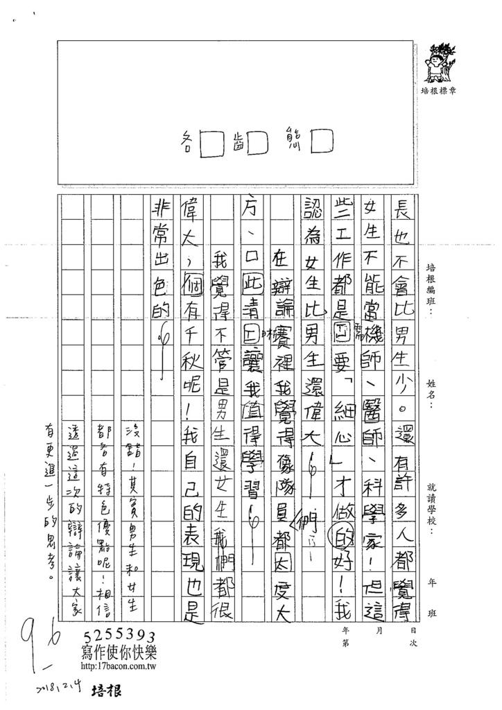 106W4307 林子筠 (2)
