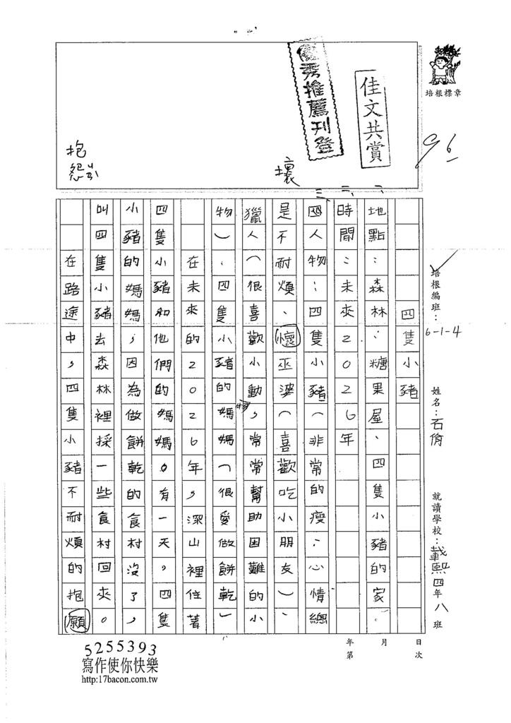 106W4308石佾 (1)