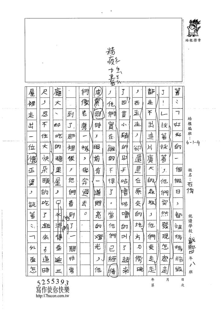 106W4308石佾 (2)
