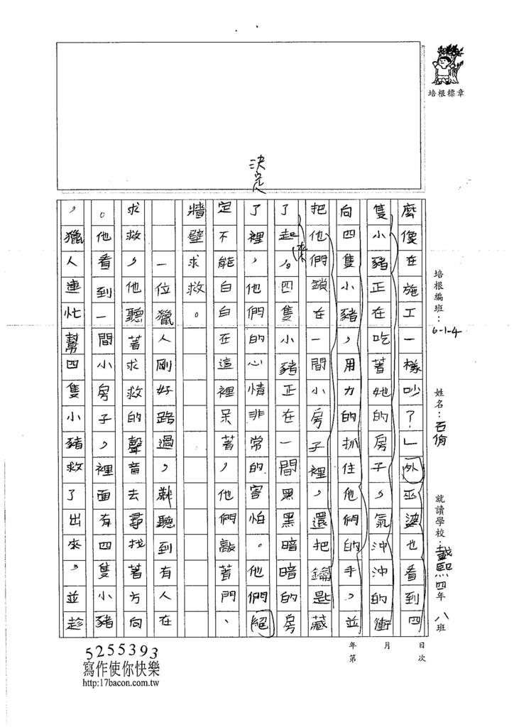 106W4308石佾 (3)