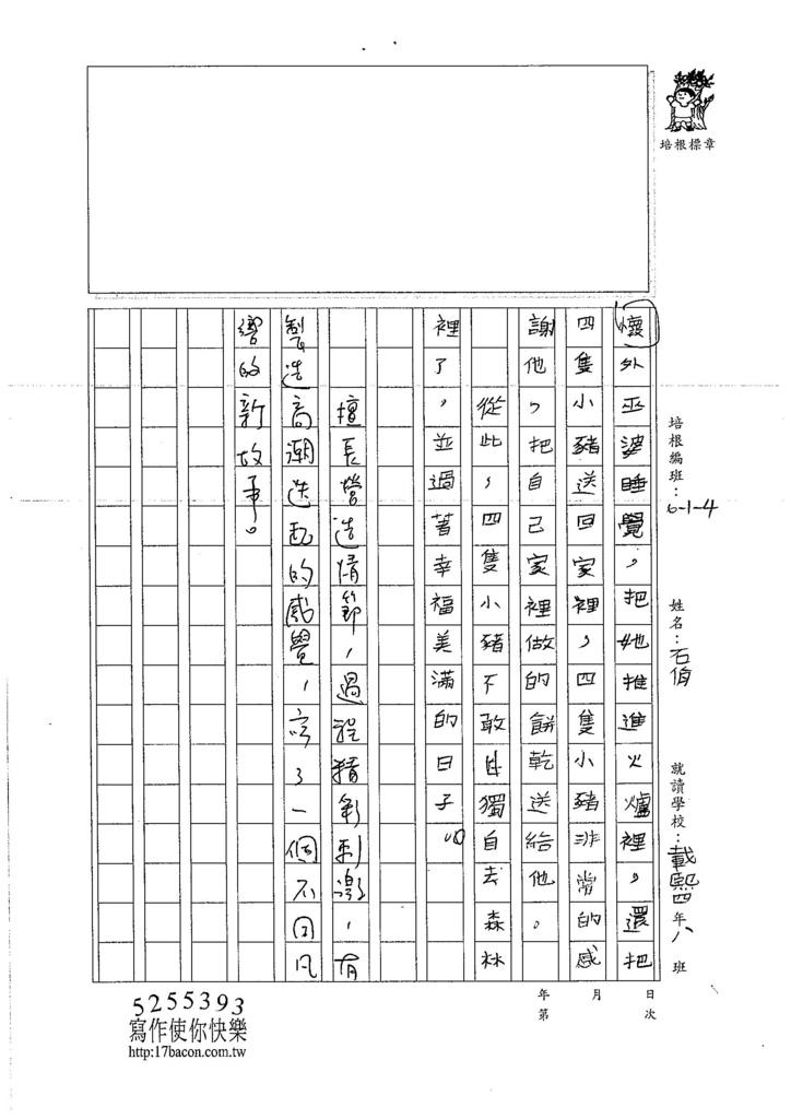 106W4308石佾 (4)