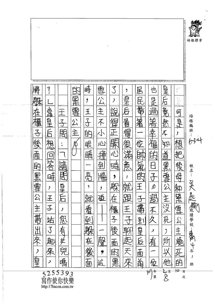 106W4308吳庭褕 (3)