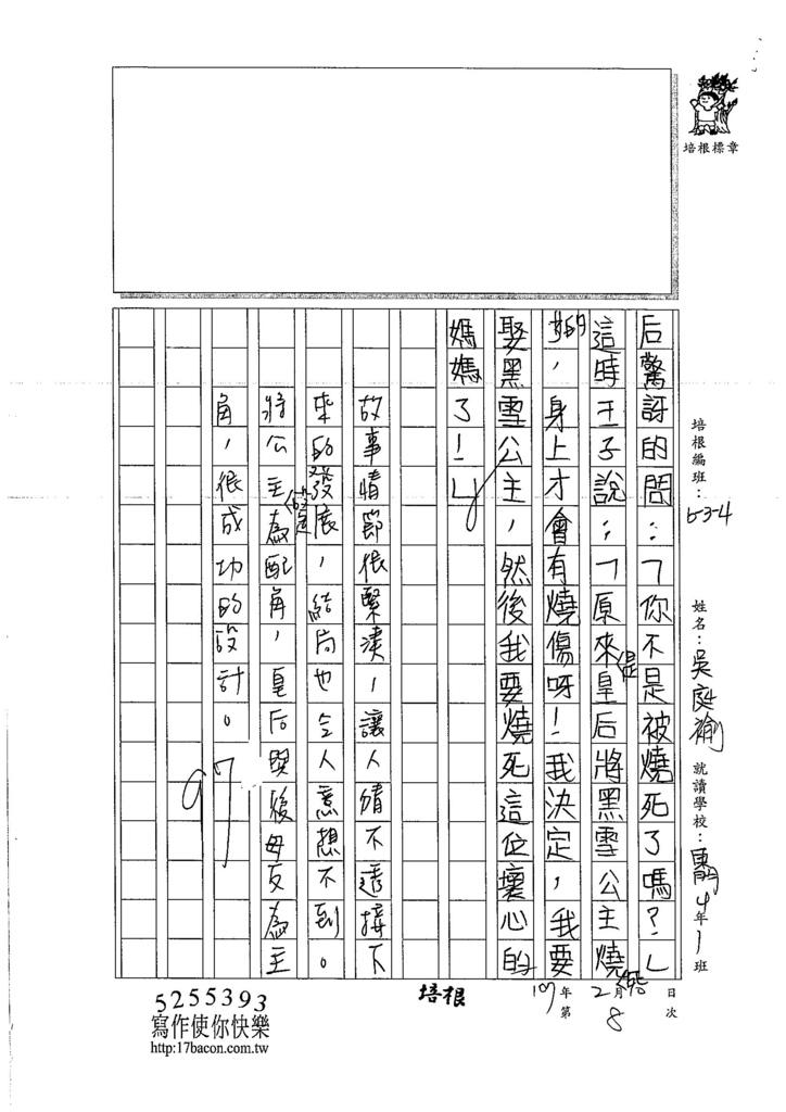 106W4308吳庭褕 (4)