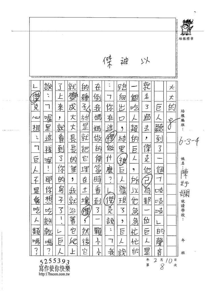 106W4308陳妤嫻 (2)