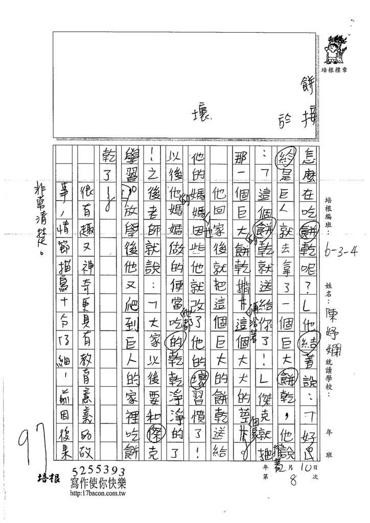 106W4308陳妤嫻 (3)
