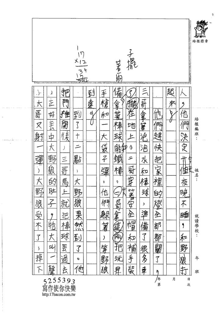 106W4308黃楚鋐 (2)
