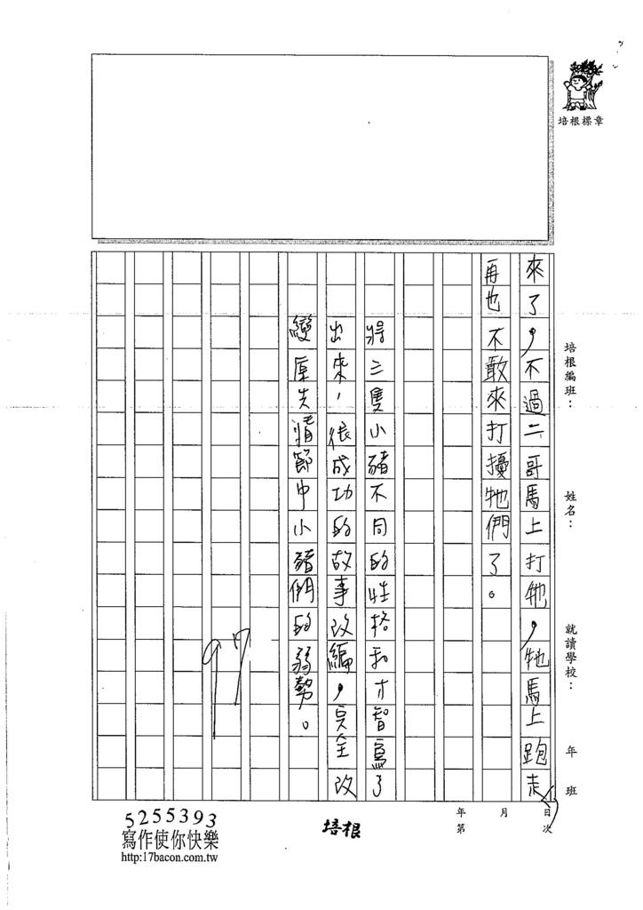 106W4308黃楚鋐 (3)