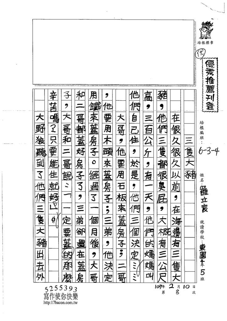 106W4308羅立宸 (1)