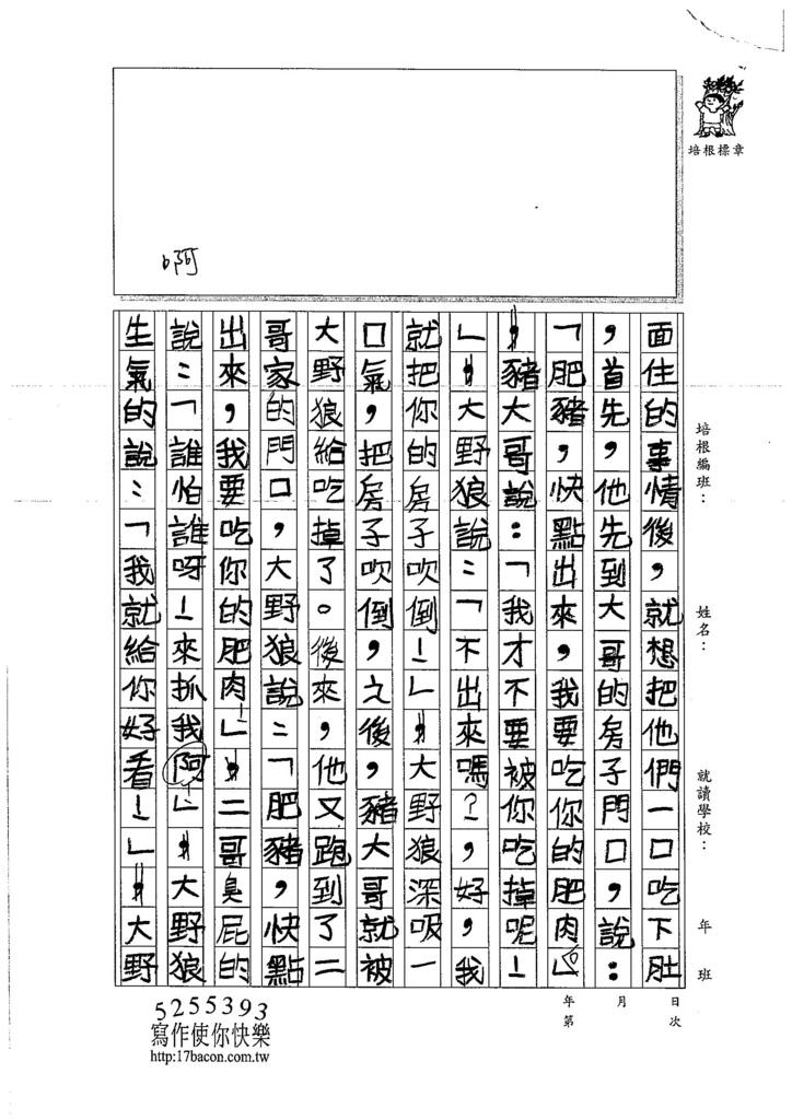106W4308羅立宸 (2)