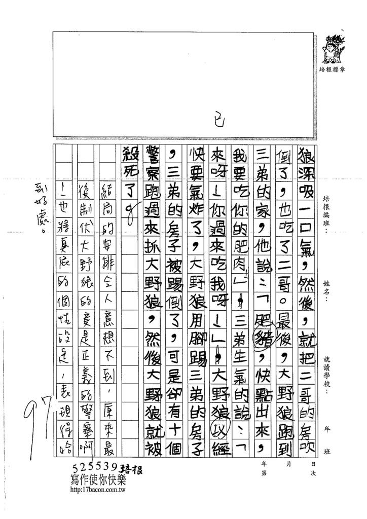 106W4308羅立宸 (3)