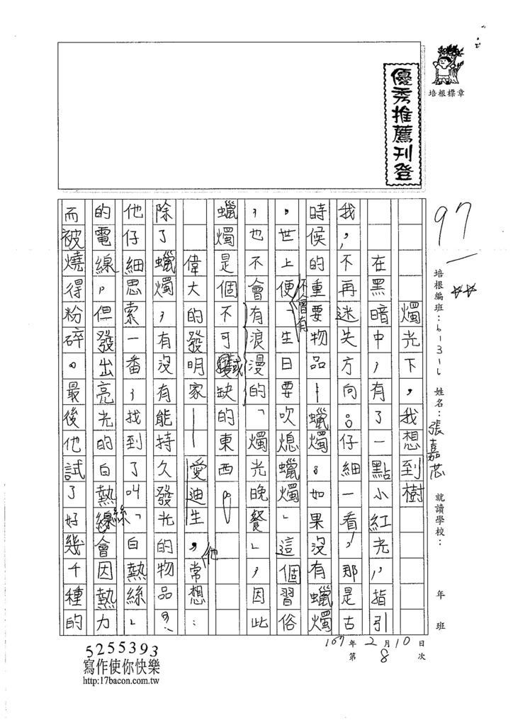 106W6308張嘉芯 (1)