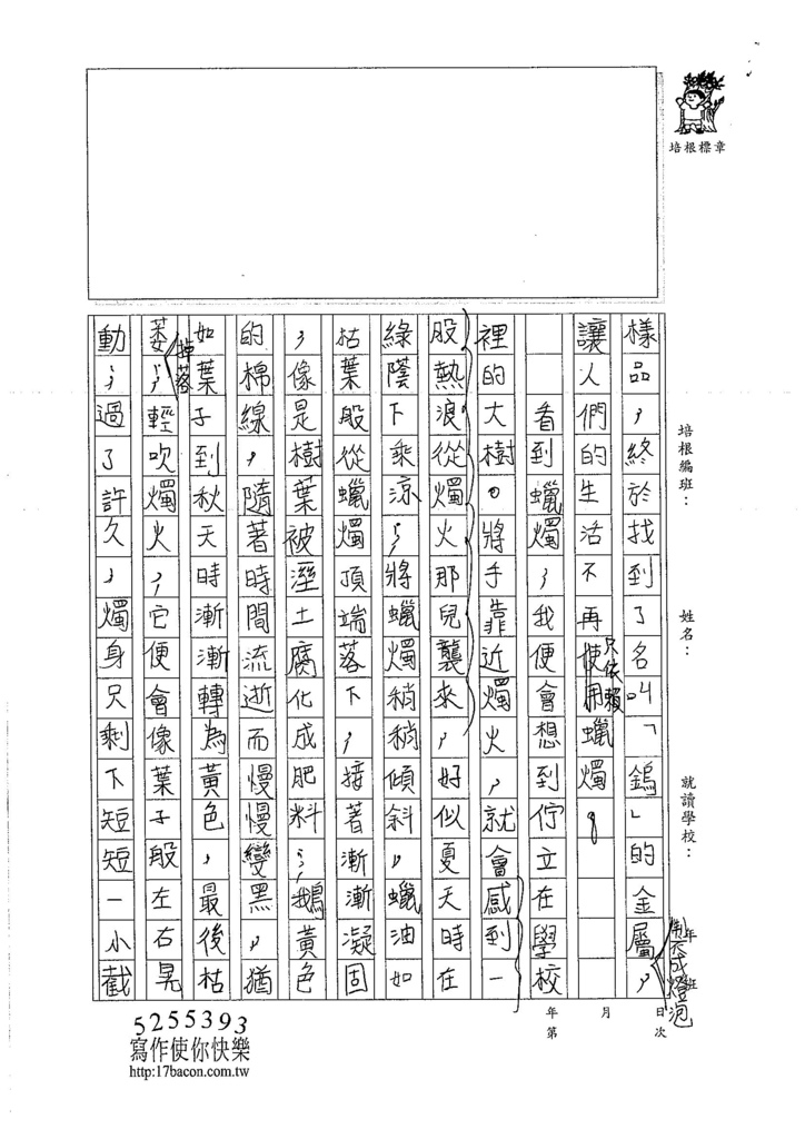 106W6308張嘉芯 (2)
