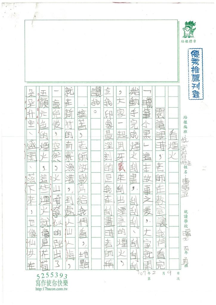 107WL08張諾亞 (1)