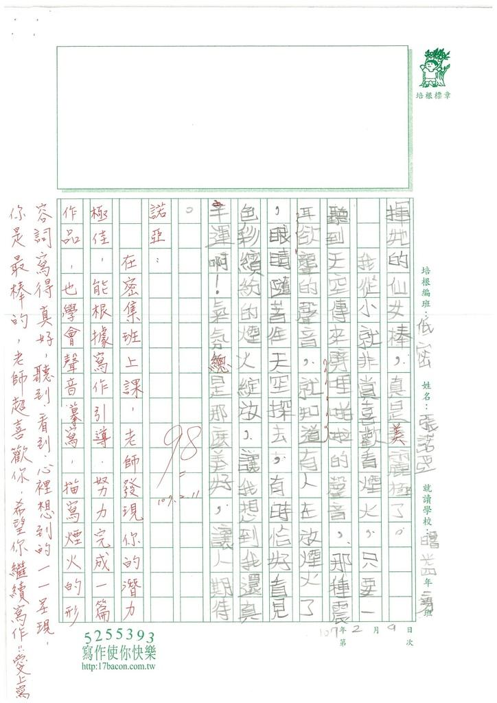 107WL08張諾亞 (2)