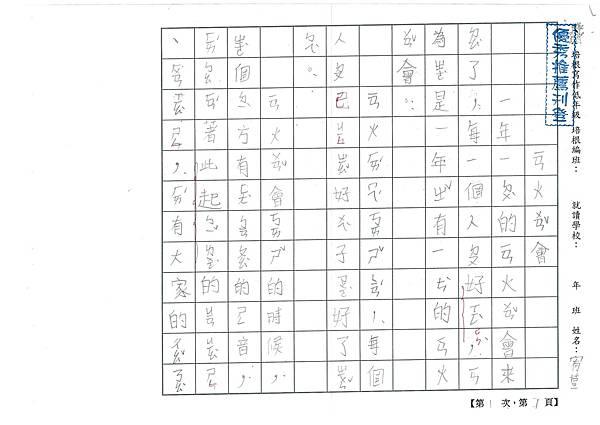 107WL08劉宥萱 (1)