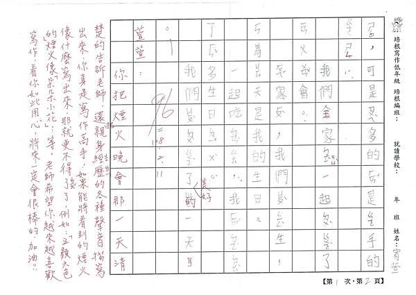 107WL08劉宥萱 (2)