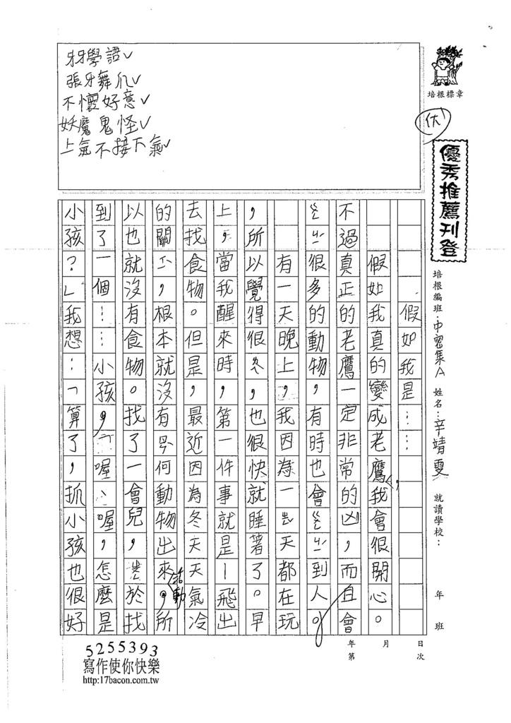 107WMA08辛靖雯 (1)
