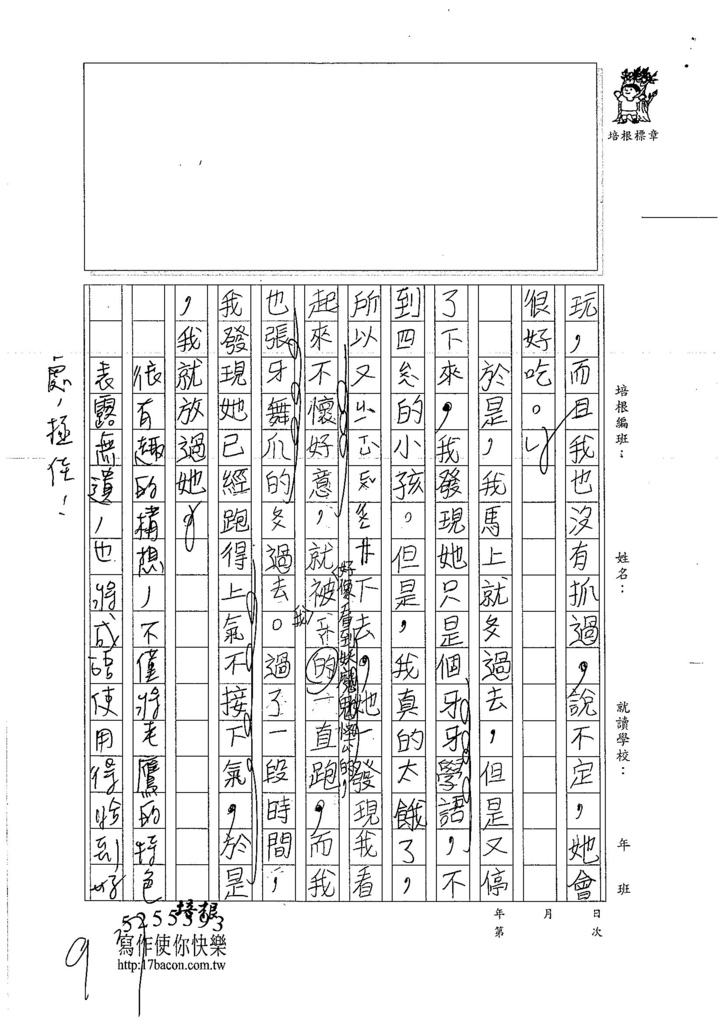 107WMA08辛靖雯 (2)