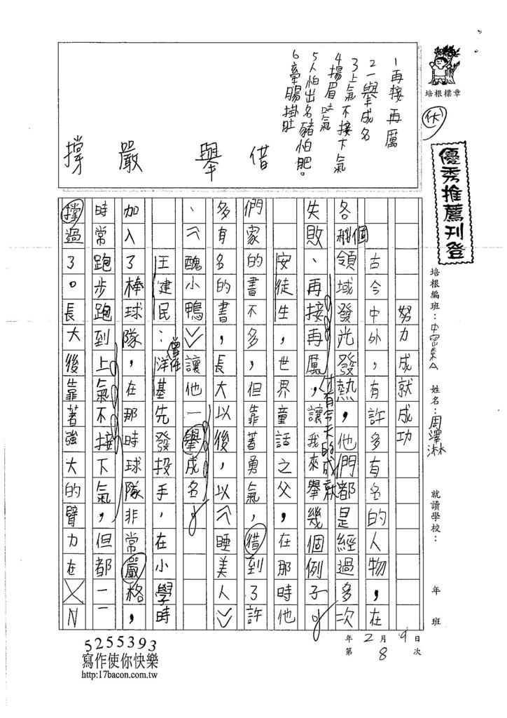 107WMA08周澤淋 (1)