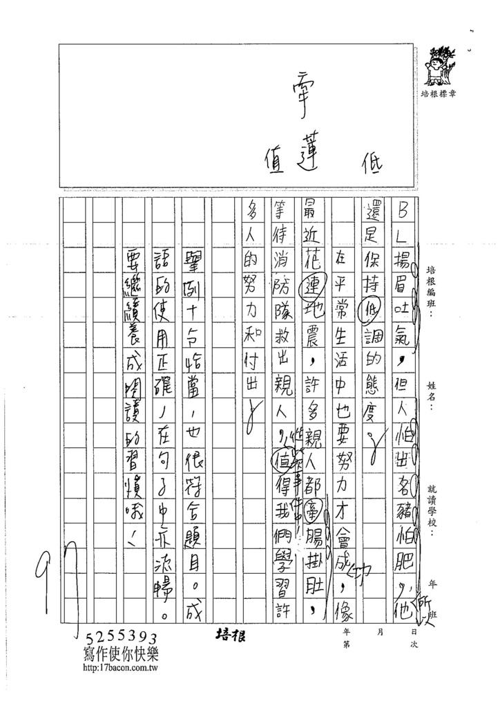 107WMA08周澤淋 (2)