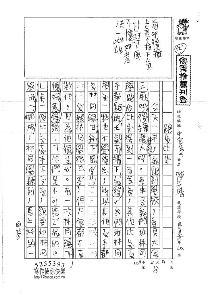 107WMA08陳子晴 (1)