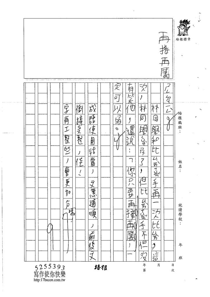 107WMA08陳子晴 (2)