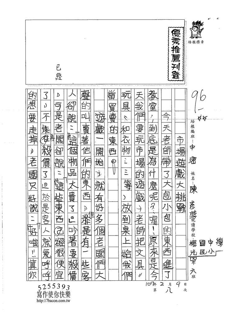 107WMB08陳彥蓉 (1)