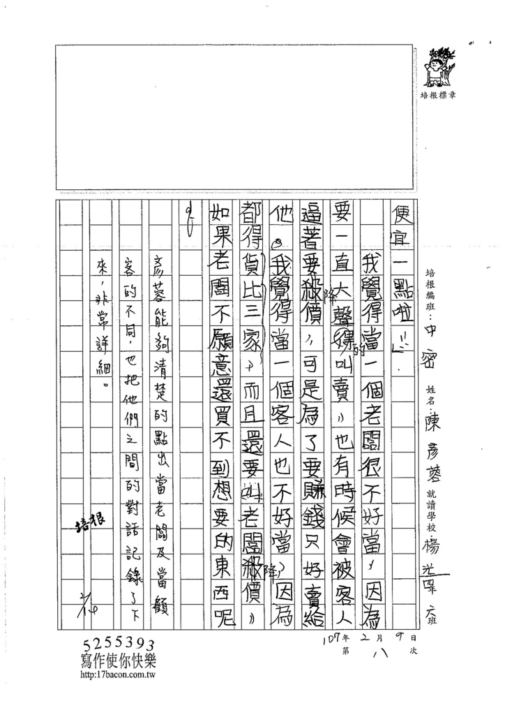 107WMB08陳彥蓉 (2)