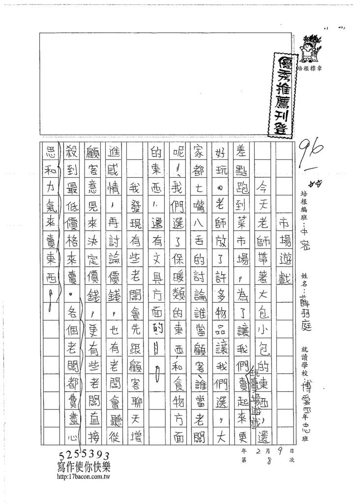 107WMB08薛羽庭 (1)