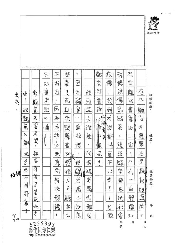107WMB08薛羽庭 (2)