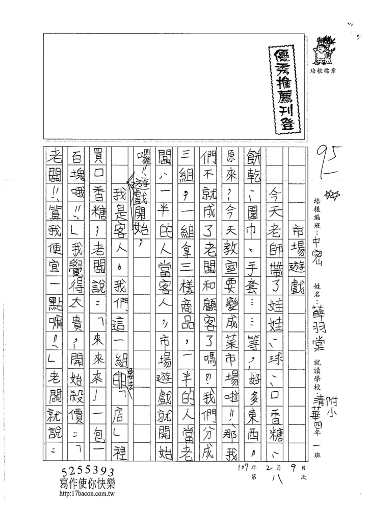 107WMB08薛羽棠 (1)
