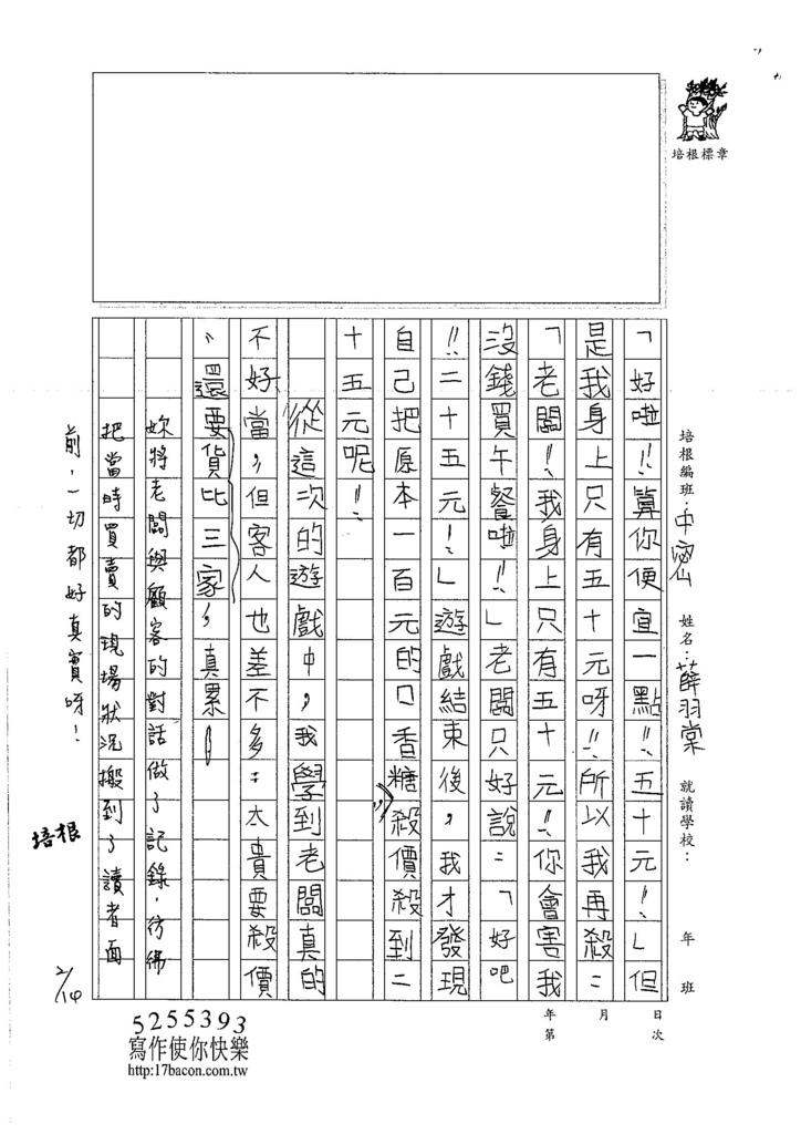 107WMB08薛羽棠 (2)