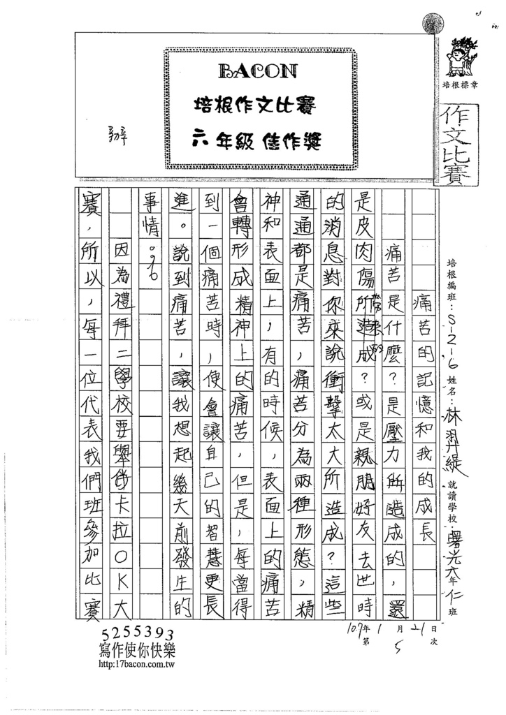 106W6305林羿緹 (1)