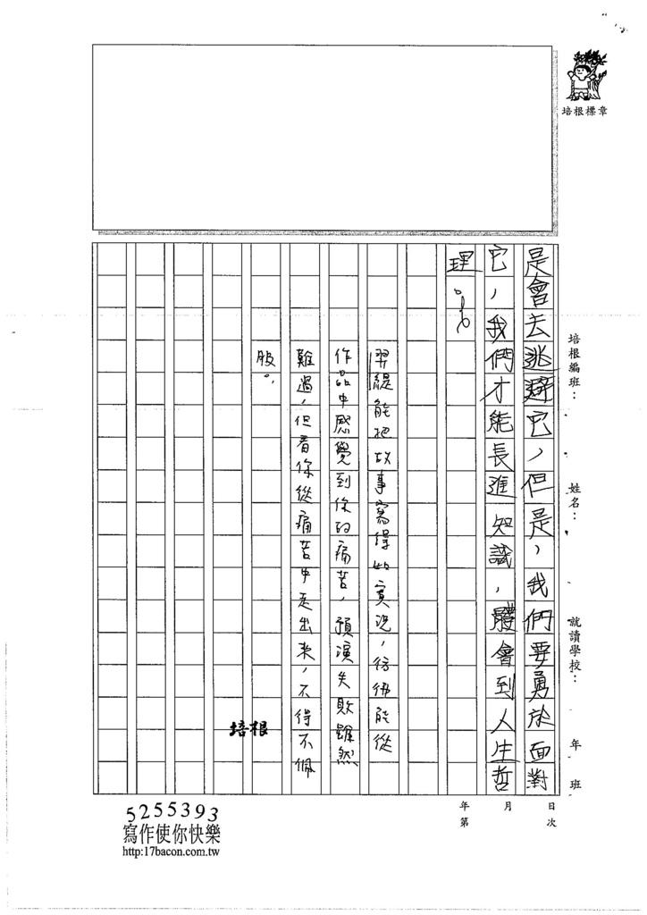 106W6305林羿緹 (4)