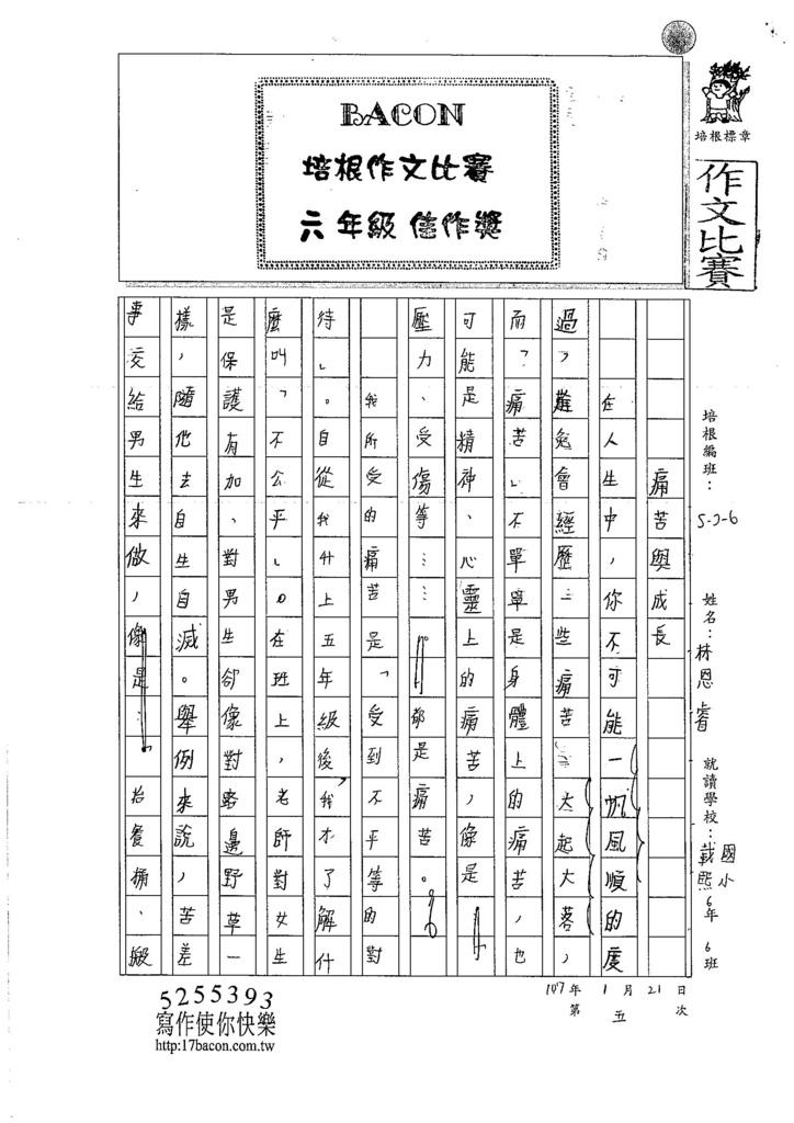106W6305林恩睿 (1)