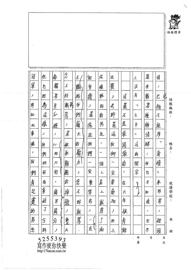 106W6305林恩睿 (3)