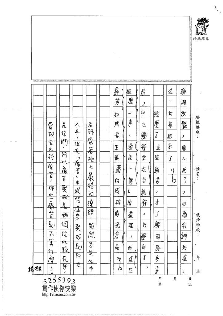 106W6305林恩睿 (4)