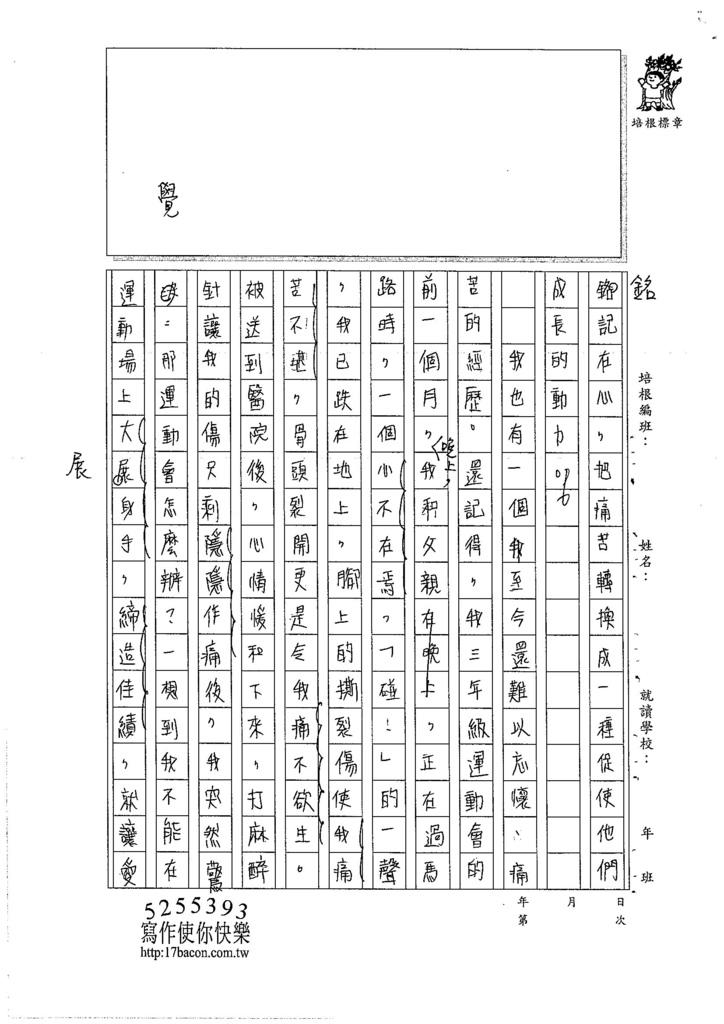 106W6305鍾苡嫺 (2)